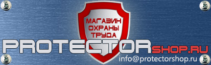 магазин охраны труда Протекторшоп в Курске